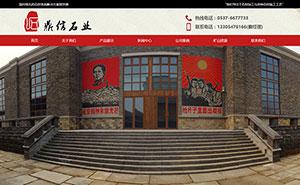 济宁嘉祥鼎信石业公司网站建设