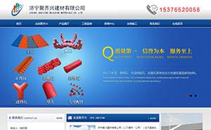 济宁聚兴树脂瓦网站建设-大型树脂瓦厂家
