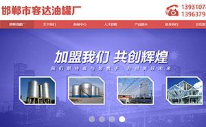 邯郸容达油罐厂-网站优化
