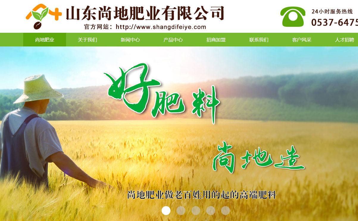山东尚地肥业有限公司-网站建设优化