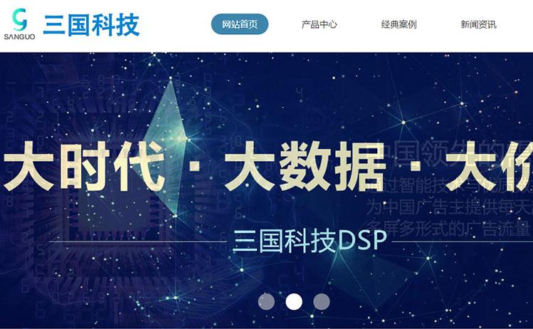 济宁三国科技网站建设-微信营销Dsp广告公司