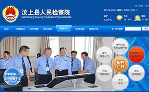 济宁汶上检察院网站-济宁果壳科技全权开发