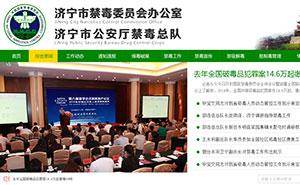 济宁禁毒委员会官方网站-济宁十二县市区禁毒网站