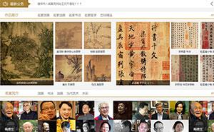 济宁书画协会网站设计