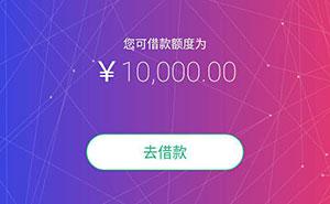 枫叶贷-济宁兖州微信公众号对接贷款业务