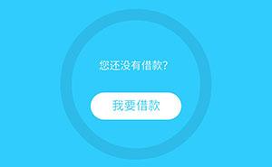 哗哗贷-济宁微信公众号开发对接线下贷款业务