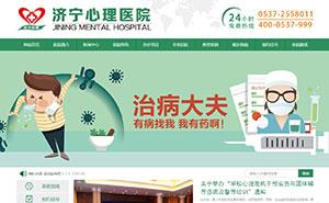 济宁心理医院官网建设(三合一建站)手机端,微信端