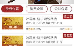 济宁欧君客微信公众号众筹平台开发