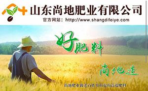 济宁嘉祥尚地肥业手机网站建设