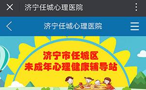 济宁心理医院微信公众号开发