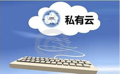 为什么大型国企选择OpenStack搭建私有云?