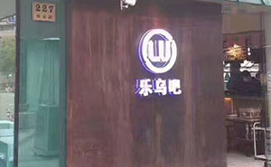 盘古餐饮集团(新石器烤肉)旗下品牌 乐乌吧 正式上线二维火