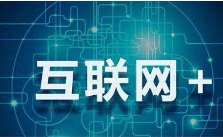 """济宁市将大力发展""""互联网+""""文化企业"""