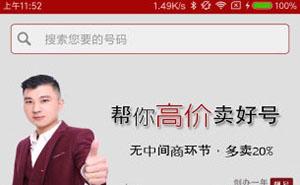 济宁手机靓号金融APP开发