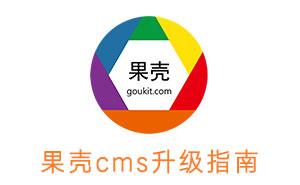果壳CMS  功能升级简介,目前版本为V1.6.901