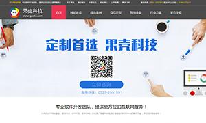 济宁做网站多少钱,济宁做网站公司