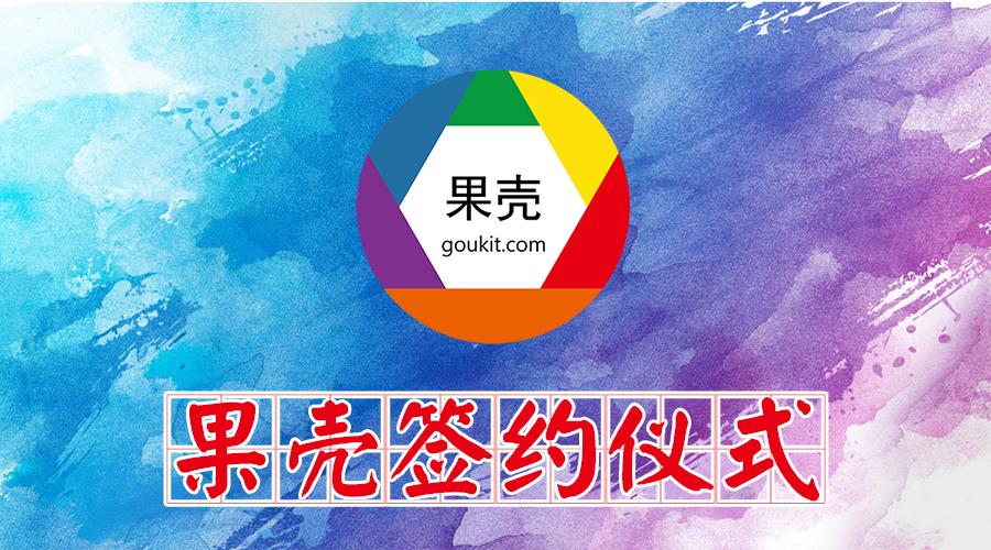 签约济宁龙福源商贸,济宁官网建设以及微信公众号商城开发