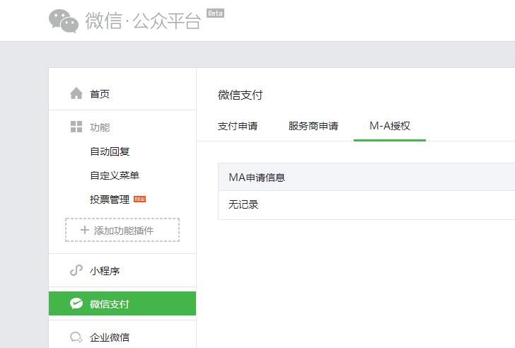 微信公众号支付申请旁边的M-A授权是什么?