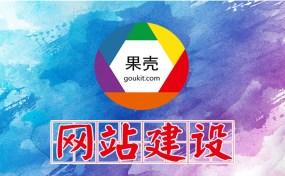 济宁网站建设、SEO优化推广哪家好?|济宁果壳科技是您最好的选择!