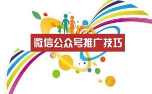 一天过万:济宁微信公众号推广的技巧(终结版)