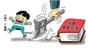 济宁新闻|严禁让家长批改作业、一二年级不留书面作业…山东教育再出重拳!