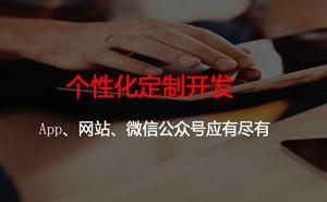 济宁微信开发公司|济宁果壳科技