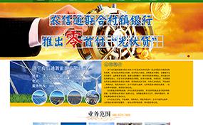 济宁网站建设哪家好-济宁新能源官网-济宁网站建设