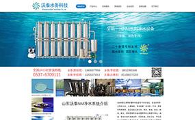 济宁哪家公司做微信开发好-济宁水务科技行业官网-济宁微信公众号开发