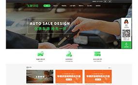 济宁微信开发公司怎么样-济宁汽车拍卖行业官网-济宁微信公众号开发