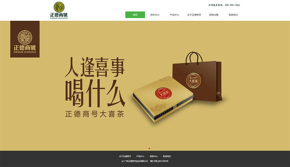 正德商号-广州正德商号茶业有限公司-官网.jpg