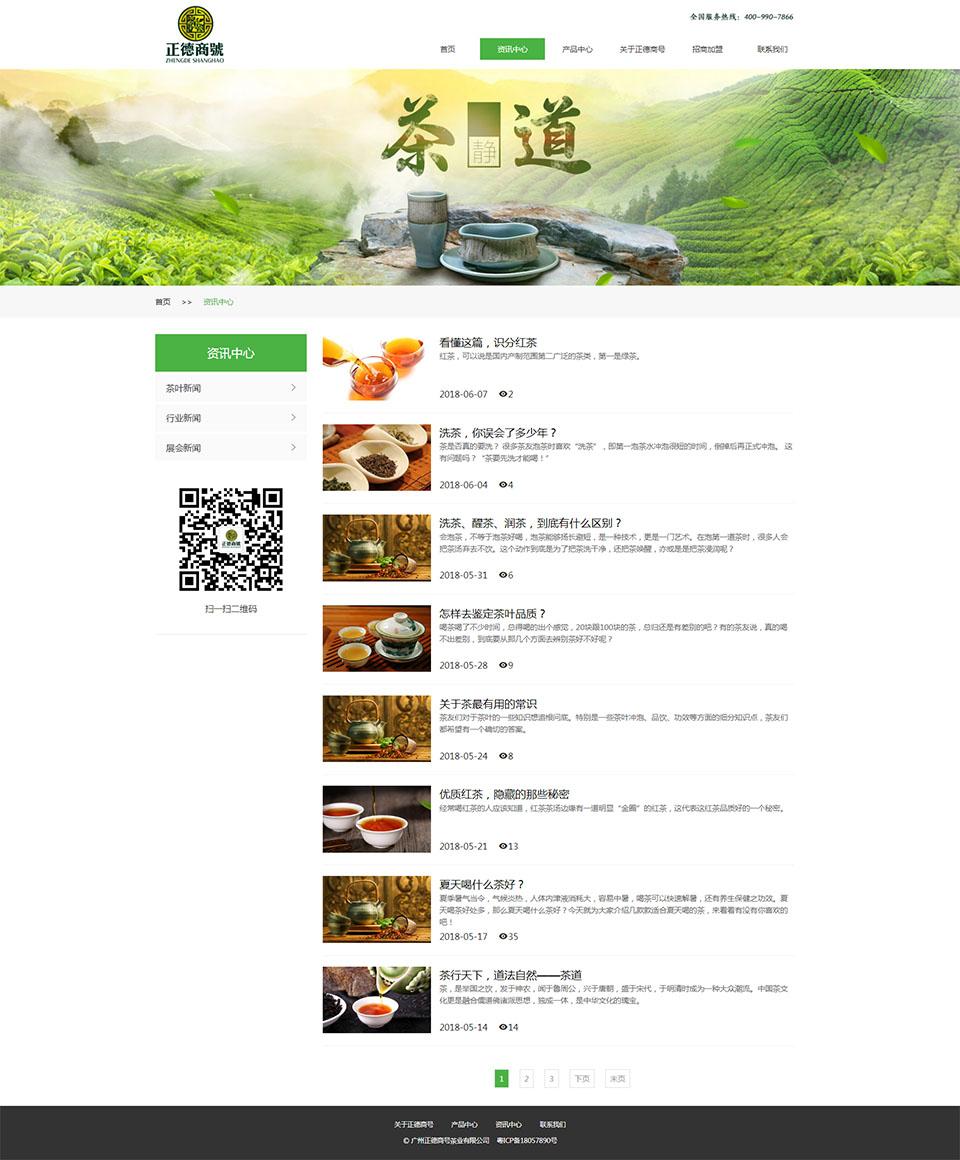 正德商号-广州正德商号茶业有限公司-官网1.jpg