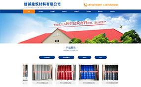 济宁哪家公司做微信小程序好-济宁建筑材料行业官网-济宁小程序开发