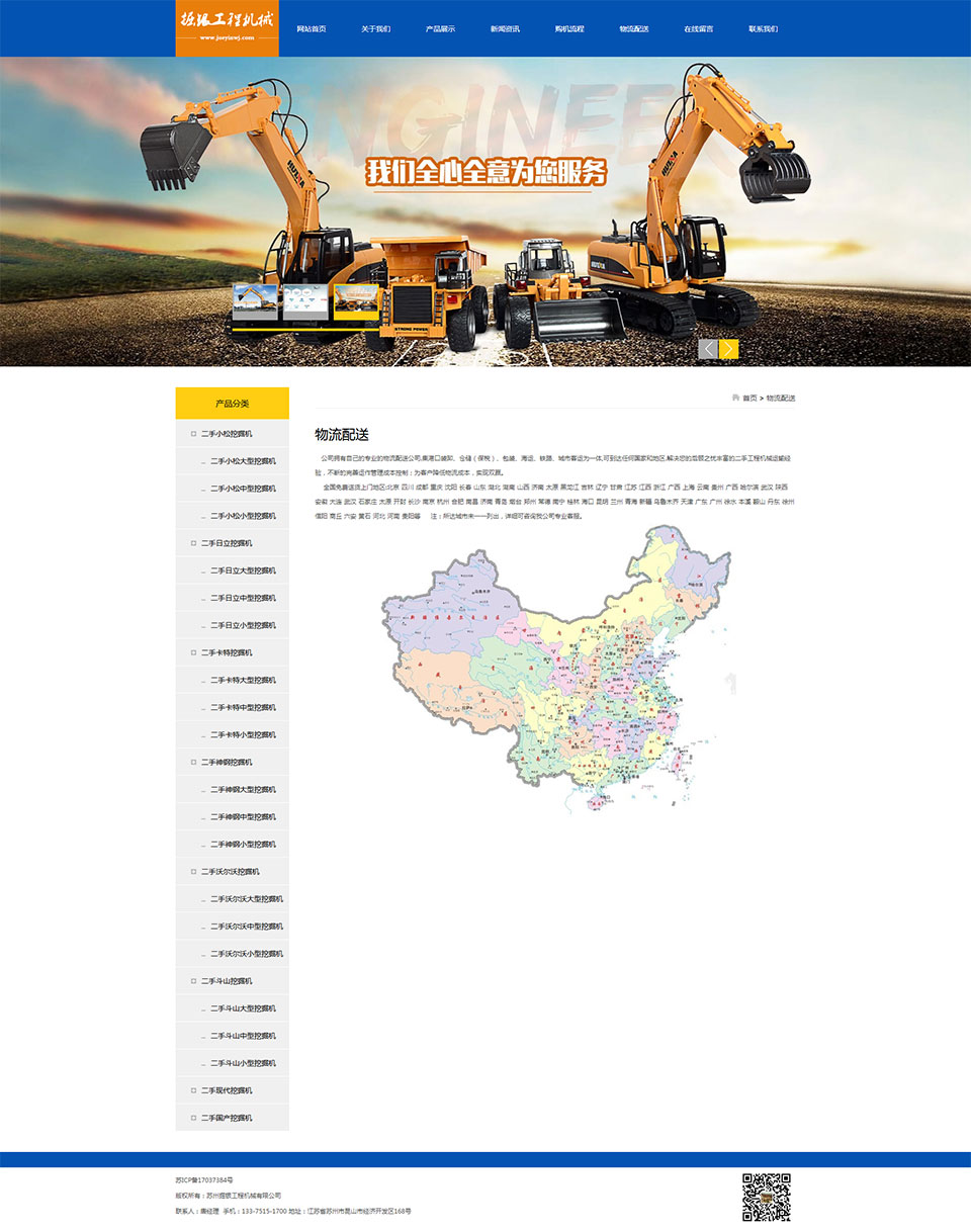 物流配送---苏州掘银工程机械有限公司1.jpg
