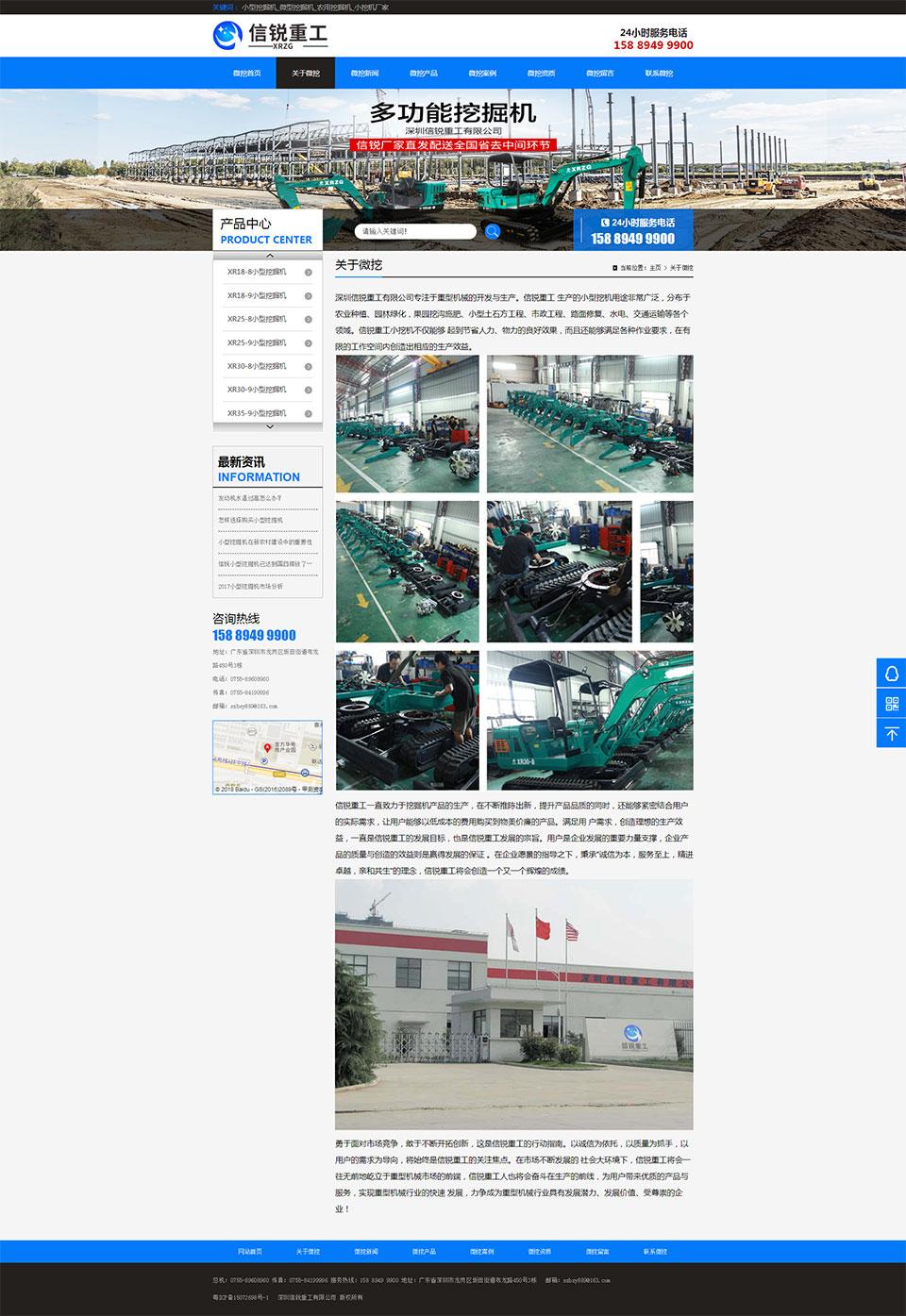 关于微挖_小型挖掘机_微型挖掘机_小挖机厂家——深圳信锐重工有限公司1.jpg