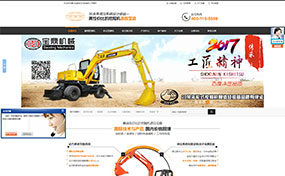 济宁哪家公司做网站建设好-济宁液压机械行业官网-济宁网站建设