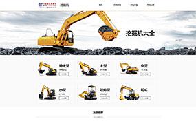 济宁网站建设公司有哪些-济宁工程机械行业官网-济宁网站建设