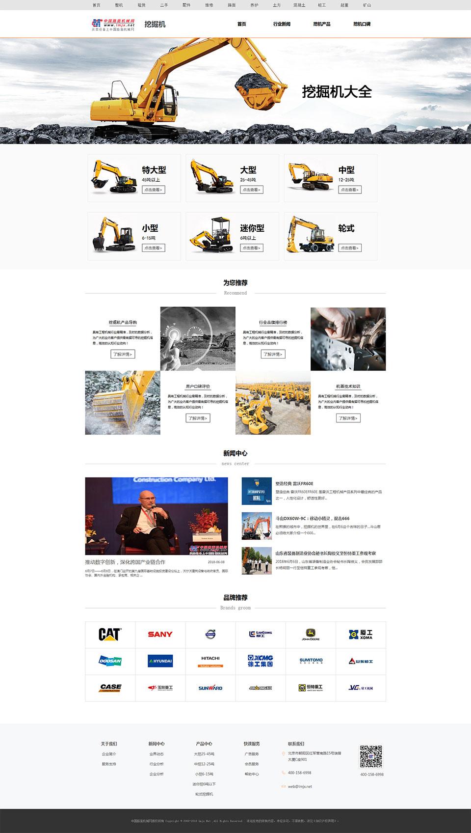 挖掘机网-中国路面机械网.jpg