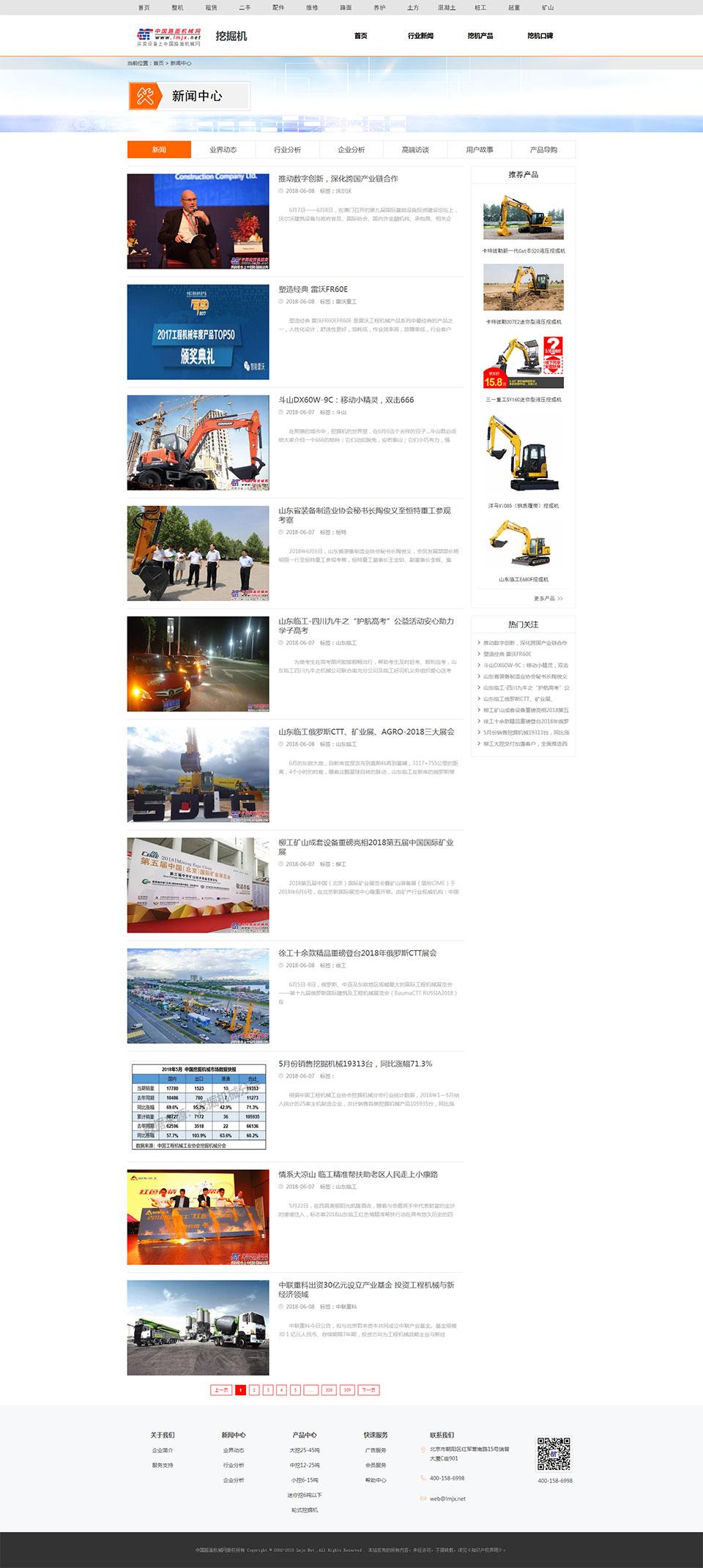 挖掘机新闻-中国路面机械网1.jpg