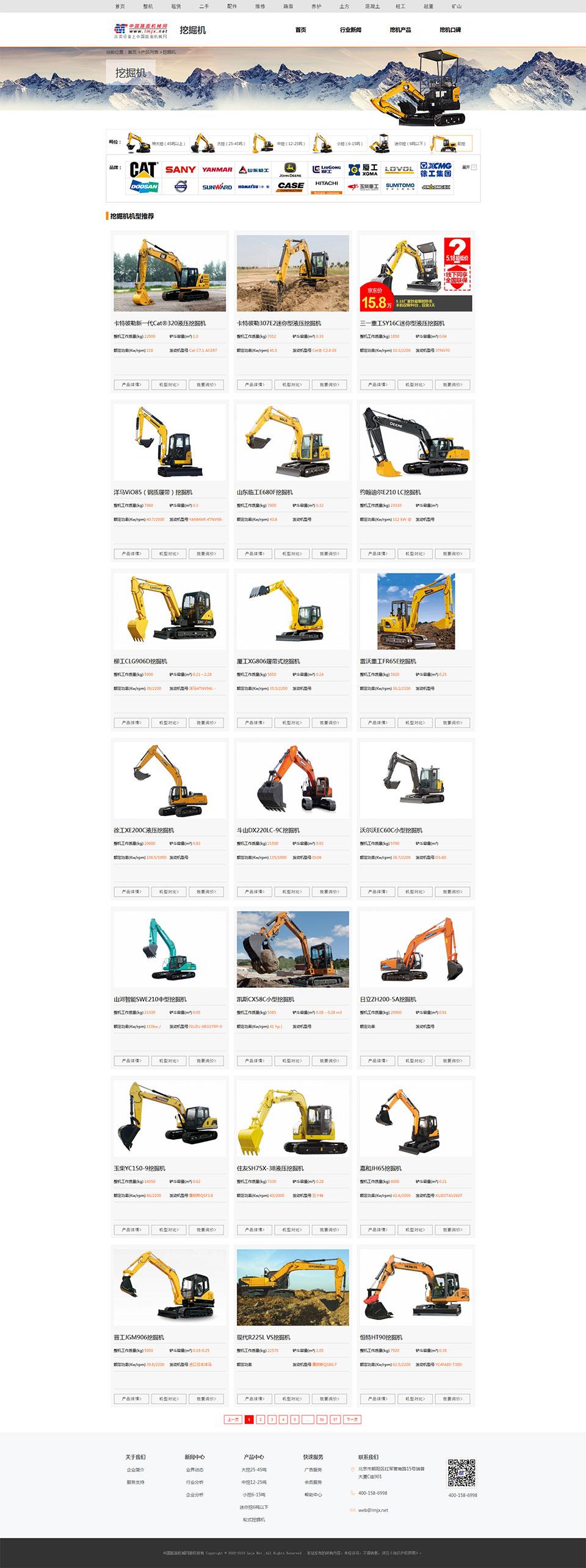 【挖掘机】挖掘机参数_挖掘机报价-中国路面机械网2.jpg