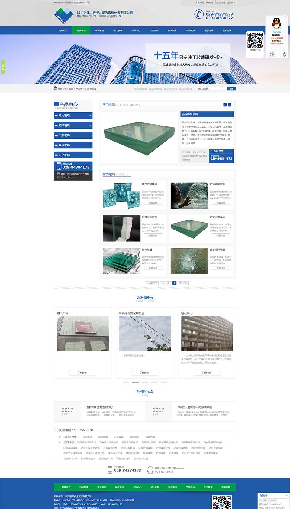 防弹玻璃_陕西隆邦安全玻璃有限公司1.jpg