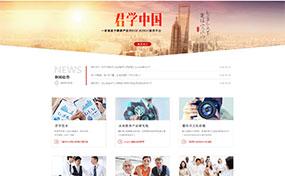 济宁小程序开发公司哪家好-济宁教育行业官网-济宁微信小程序开发