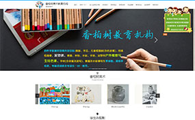 济宁微信小程序开发公司-济宁美术教育行业官网-济宁微信公众号开发