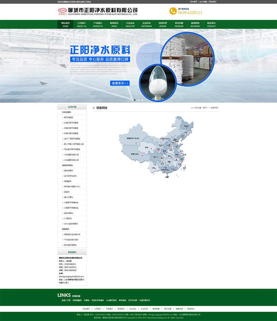 销售网络_聊城市正阳净水原料有限公司.jpg