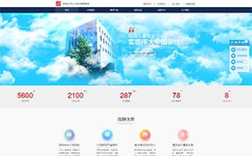 济宁网站建设方案-济宁培训教育行业官网-济宁网站建设