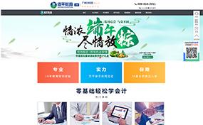 济宁小程序开发多少钱-济宁教育行业官网-济宁微信小程序开发