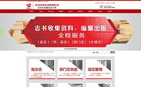 济宁哪家公司做微官网好-济宁出版行业官网-济宁网站建设