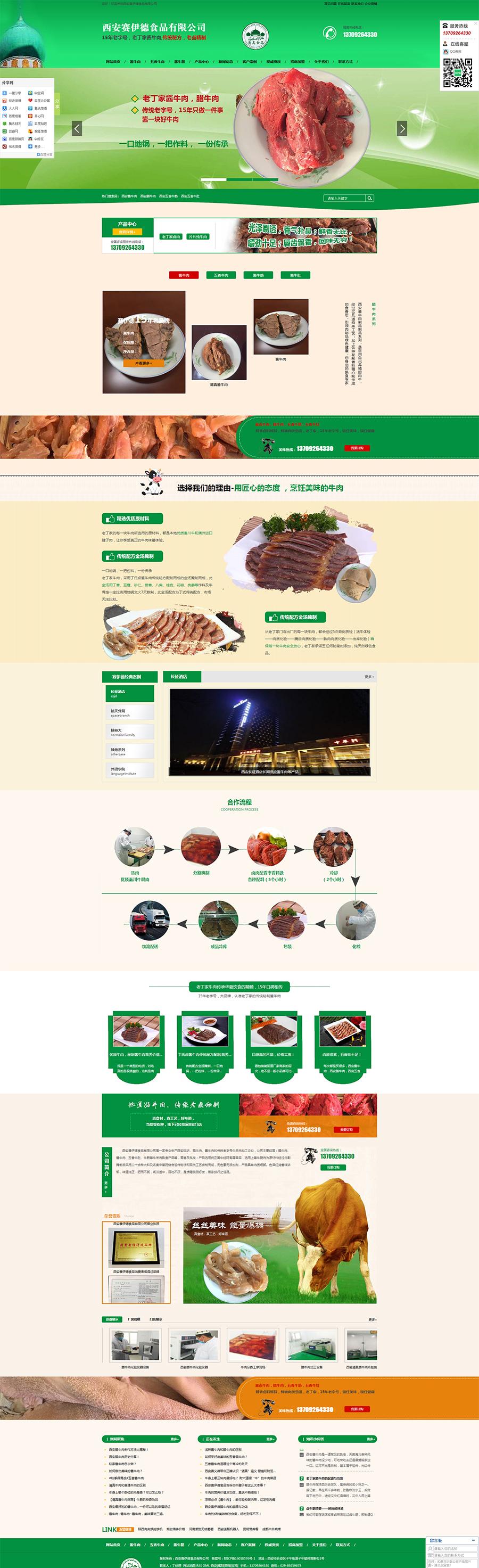 西安酱牛肉,西安腊牛肉,西安五香牛筋,西安五香牛肚_西安赛伊德食品有限公司.jpg
