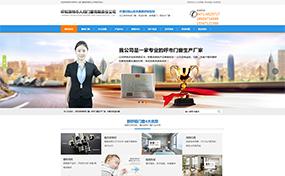 济宁哪家公司做营销型网站好-济宁门窗行业官网-济宁网站建设
