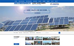 济宁哪家公司做微信开发好-济宁新能源行业官网-济宁微信公众号开发
