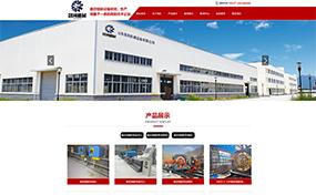 济宁哪家公司做网站建设好-济宁机械行业官网-济宁网站建设